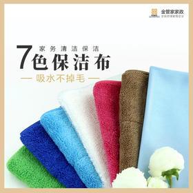 七色保洁布