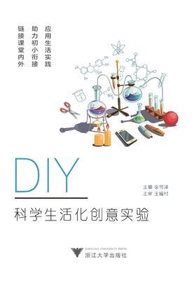 DIY科学生活化创意实验