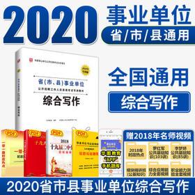 2020华图版省(市、县)事业单位公开招聘工作人员录用考试专用教材综合写作