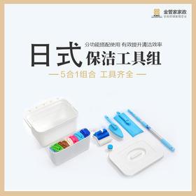 日式保洁工具组