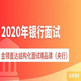 【2020年银行面试】金领直达结构化面试精品课(央行)