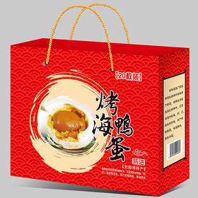 广西红矮树林启记咸鸭蛋零食春节20枚礼盒装个个流油海鸭蛋