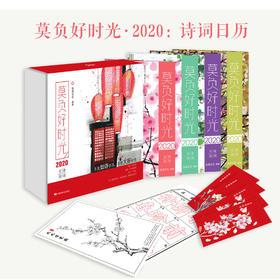 【预售,节后发货】(春·夏·秋·冬 全4册)《莫负好时光 2020诗词日历》用一整年的时光,和诗词作伴,感受诗词之美!