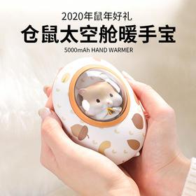 黄油猫仓鼠太空舱充电宝 暖手宝卡通二次元便携移动电源暖宝宝
