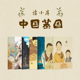 """""""中国基因"""" 7册套装 郝广才作品 用常见的中国符号 深入传统文化精髓 读小库 3-6岁"""