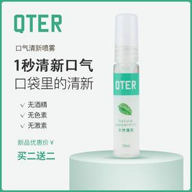 【现货】QTER皓彻口气清新喷雾丨便携装漱口水 快速清洁口臭去异味