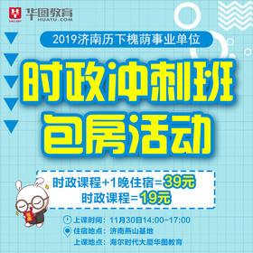 2019济南历下槐荫事业单位时政冲刺班