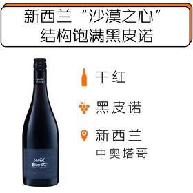 2014狂野大地天与地精选黑皮诺葡萄酒 Wild Earth 'Earth and Sky' Pinot Noir 2014
