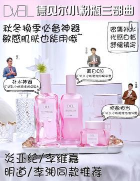 韩国D'VEIL小粉瓶三部曲 保湿水+精华乳+面霜