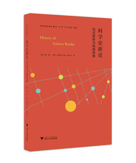 科学史新论:范式更新与视角转换