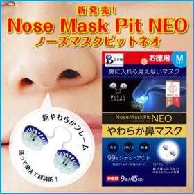 """「防雾霾隐形""""口罩""""」日本屏特鼻塞式鼻腔防雾霾过滤器隐形过滤鼻罩告别口罩遮脸"""