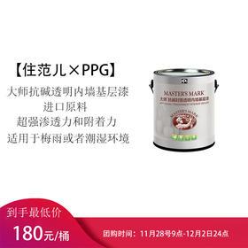 PPG大师漆-大师抗碱透明内墙基层漆