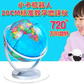 【会员积分兑换】小卡世界教学地球仪,直径20cm中大号地球仪,摆件教具必备