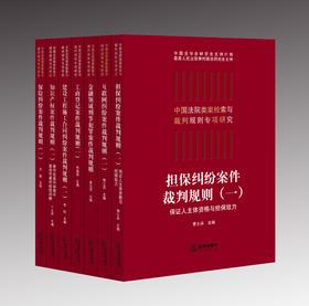 重磅新书丨中国法院类案检索与裁判规则专题研究(7本套装)