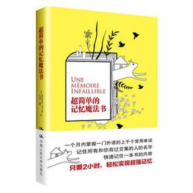 超简单的记忆魔法书 【法】塞巴斯蒂安·马丁内斯 【法】艾丽莎 人大出版社