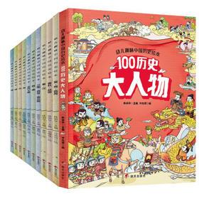 【11册套装】中华历史绘本History of China我们的历史把五千年写成故事给你听幼儿趣味