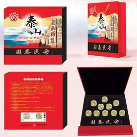 泰山纪念币礼品盒10枚