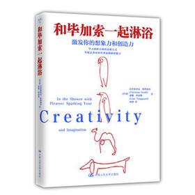 和毕加索一起淋浴:激发你的创造力和想象力 【丹麦】克里斯蒂安·斯塔迪尔 莱娜·唐嘉 人大出版社