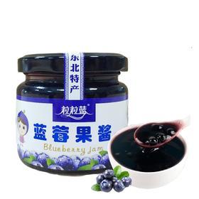 东北野生蓝莓果酱 原果清香 酸甜适中 味美留齿 吃法多样 180g/罐【2罐减10元,3罐减20元】