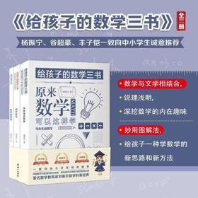 刘薰宇给孩子的数学三书- 中小学生数学宝典 清晰数学逻辑抽象趣味的数学