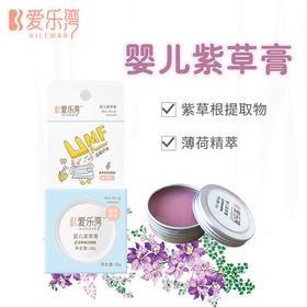 爱乐湾ALW09紫草膏