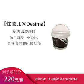PPG团购-抗裂工艺之 Desima德西玛玉米胶