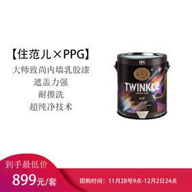 PPG大师-漆原装进口大师致尚