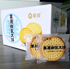 【一件代发】蒙辉草原鲜乳大饼(海盐味)整箱2斤,1kg