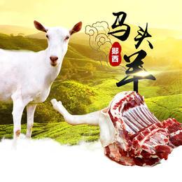 【生鲜预订】郧西马头羊腿10斤装