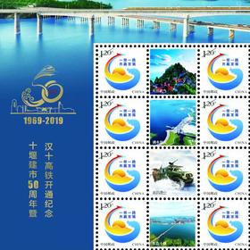【十堰文创】十堰纪念邮册丨邮票1.2元×8张