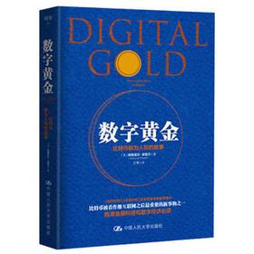 数字黄金 【美】纳撒尼尔·波普尔 人大出版社