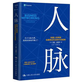 人脉——构建人际网络,拓展商业机会的行动指南 【英】希瑟·汤森德 著 人大出版社