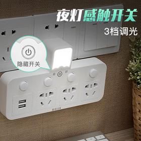 带小夜灯无线智能防雷插座转换插头插排一转四扩展USB转换器排插