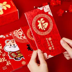 H&3 40入迎新鼠年春节创意高档鼠年红包新年压岁红包利是封