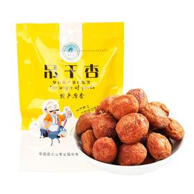【干果新品】新疆吊干杏210g/袋