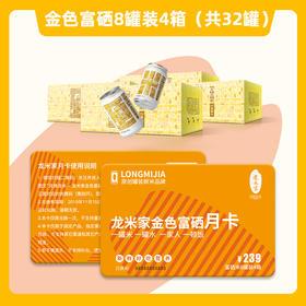 龙米家金色富硒米月卡 约20斤米 (4箱龙米家富硒米)每箱规格300g*8罐