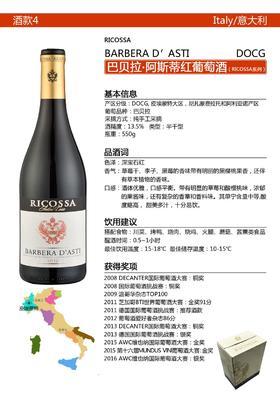 【意大利】巴贝拉.阿斯蒂红葡萄酒 2015