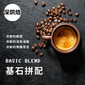 [基石拼配咖啡豆]意式特浓 北意深烘 500g