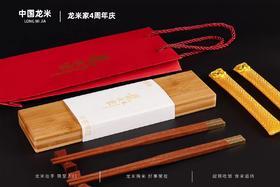 龙米家4周年纪念品 | 红檀木筷子