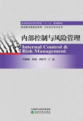 内部控制与风险管理