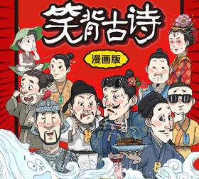 笑背古诗漫画版全4册 中国诗词大会点评嘉宾推荐 适合小学生的国学经典儿童诗歌