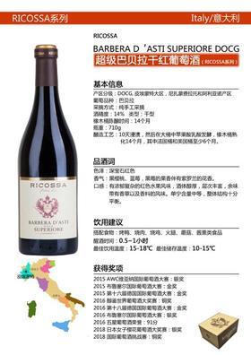 【意大利】超级巴贝拉干红葡萄酒