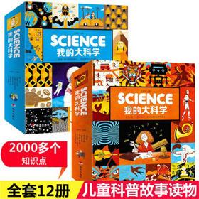 【官方正版】我的大科学全12册 东方娃娃幼儿我们万物不可思议的由来儿童绘本6-8故事书