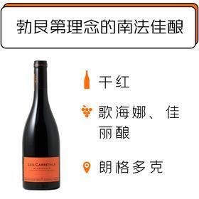 2015年安娜-歌罗-让-保罗-托卢庄园米内瓦卡瑞塔红葡萄酒GROS Anne Les Carretals Minervois Cazelles 2015