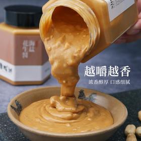 【海盐花生酱】浓香细腻 天然 酥脆花生颗粒 海盐/花生 咸香好味道   早餐面包/面条好伴侣