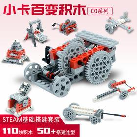小卡百变积木C0,50+造型,机械力学原理启蒙初级套装