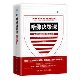 哈佛决策课 【美】迈克尔·罗伯托 人大出版社