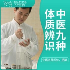 中医九种体质辨识(中医名师问诊、把脉) -远东龙岗妇产医院-中医科