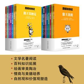 西顿动物记(全15册)耕林童书
