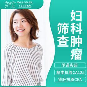 妇科肿瘤筛查-远东龙岗院区-妇科